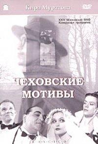 Chekhov's Motifs (Chehovskie motivy) [Чеховские мотивы] (RUSCICO)