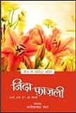 Aaj ke Prasidh Shayar - Nida Fazli