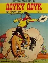 to ronteo / το ροντέο