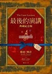 The Last Lecture (Chinese Edition) by Randy Pausch (2012-10-25)