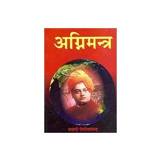 Agmi Mantra - Selected letters of Swami Vivekananda (HINDI)
