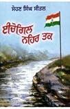 Ichogil Nehar Tak