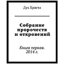 Собрание пророчеств иоткровений: Книга первая. 2014г.