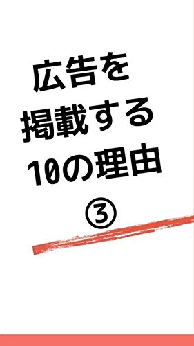 koukokuwokeisaisurujuunoriyuu (Japanese Edition)