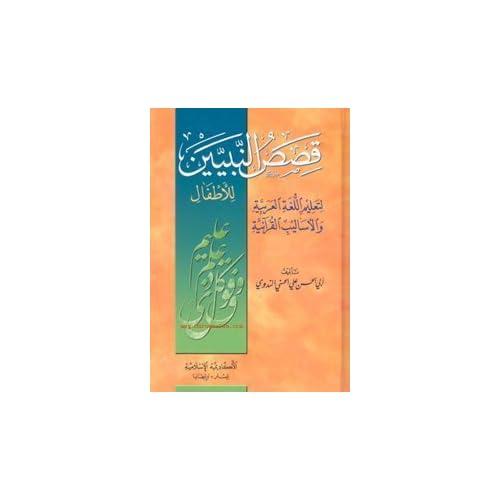 Qisass An Nabiyin - Livre Histoires Originales du Prophète en Arabe)
