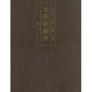 Yuan si jia hua ji: Huang Gongwang, Wu Zhen, Ni Zan, Wang Meng (Mandarin Chinese Edition)