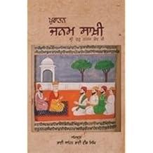 Puratan Janamsakhi - Sri Guru Nanak Dev Ji