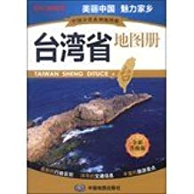 Chinese provincial series Atlas: Atlas of Taiwan Province (new upgraded version)(Chinese Edition)