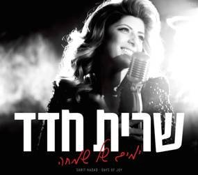 Sarit Hadad - Days of Joy - Part I- New 2013 by Sarit Hadad