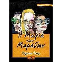 i mafia ton mamadon / η μαφία των μαμάδων