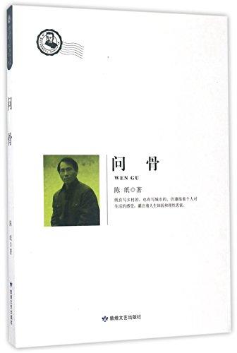 问骨/鲁迅文学院精品文丛