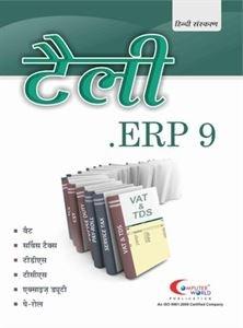 Tally ERP 9 (Hindi)