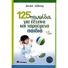 125 paichnidia gia exypna kai charoumena paidia