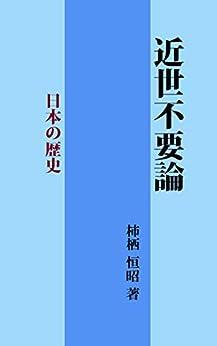 Kinsei Fuyouron por Tsuneaki Kakisu Gratis