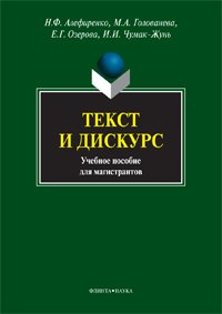Tekst i diskurs: uchebnoe posobie dlia magistrantov( in Russian)