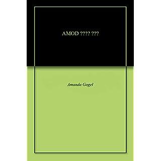 AMOD ഷെറർ നിങ (English Edition)