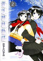 Binbo sisters story 2 (Sunday GX Comics) (2006) ISBN: 4091570194 [Japanese Import]