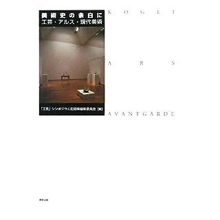 Bijutsushi no yohaku ni : kōgei arusu gendai bijutsu