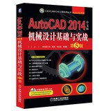 Chinese version of AutoCAD 2014 Fundamentals of Machine Design and combat ( 5th Edition )(Chinese Edition)