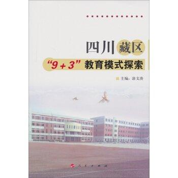 """四川藏区""""9+3""""教育模式探索"""