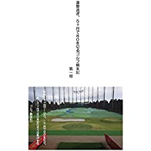 Over 60s golf story volume 1 (Japanese Edition)