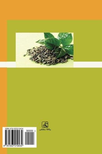 The Green Medicine (Arabic Edition): El Teb Al Akhdar