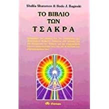 to vivlio ton tsakra / το βιβλίο των τσάκρα