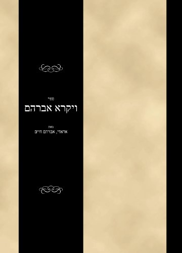 Sefer Sheelot u-teshuvot Va-yikra Avraham por Abraham Hayyim ben Masoud Hai, Adadi