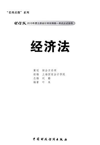 经济法(2015注会考试应试指导) (English Edition)