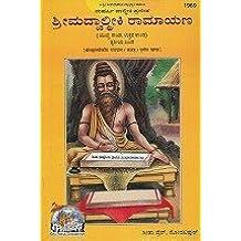 Amazon kannada hinduism religion books 3 kannada fandeluxe Choice Image