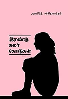 இரண்டு கலர் கோடுகள்: Two Coloured Lines (Tamil Edition) by [Sachidanandam, Aravindh]