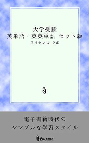 daigakujyuken eitango eieitango setban (Japanese Edition)