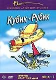 Kubik-Rubik. Sbornik multfilmov dlya vzroslyh. Vol. 2