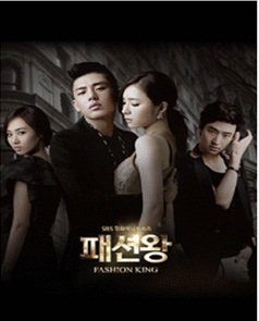 korean-drama-dvd-fashion-king-dvd-korea-kbs-drama-7-disc-region-code-3