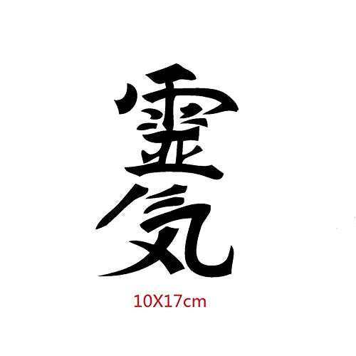 JXND Weisheit und versierte Aura Symbol chinesisches Kanji Kajak lustige Wandaufkleber Styling Vinyl schwarzen Streifen 17X10 cm (Weisheit Für Symbol Chinesisches)
