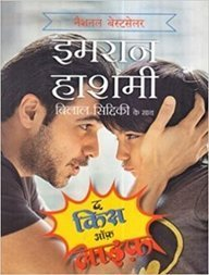 Kiss of Life - Hindi [Paperback] [Jan 01, 2017] Emraan Hashmi with Bilal Siddiqi