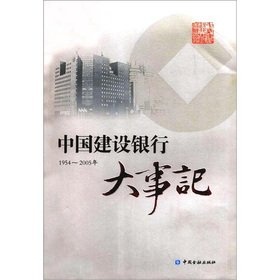 china-construction-bank-memorabilia-1954-2005