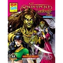 raj comics author: Books - Amazon in