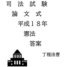 The bar exams of writing of  the Constitution in Japan 2006 (Japanese Edition)