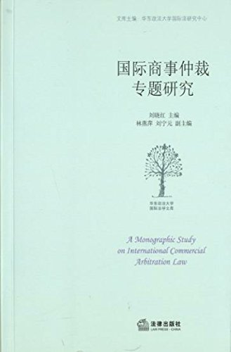 国际商事仲裁专题研究  (International Commercial Arbitration Theory and Practice) (English Edition) por 晓红 刘