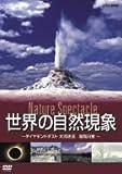 世界の自然現象 Nature Spectacle/ダイヤモンドダスト、大河逆流、皆既日食 [DVD]