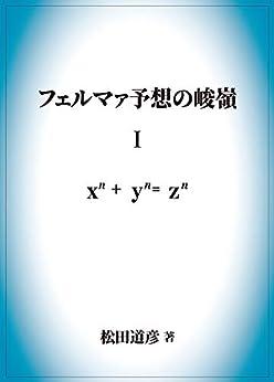 Classic of German Mathematics (Japanese Edition) van [Matsuda Michihiko]