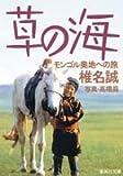 Kusa no umi : Mongoru okuchi e no tabi