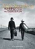 anthropoi kai pontikia / άνθρωποι και ποντίκια