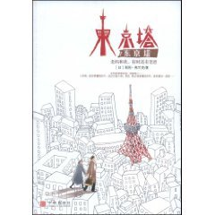 tokyo-tower-mom-and-i-and-sometimes-dad-paperbackchinese-edition