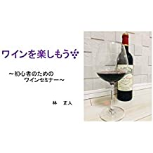Lets Enjoy Wine: The First Wine Lovers (Japanese Edition)