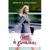 giati i gynaika / γιατί η γυναίκα