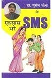 Dr Sunil Jogi Ke Ahasas Bhare Sms