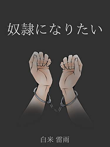 doreininaritai (Japanese Edition)