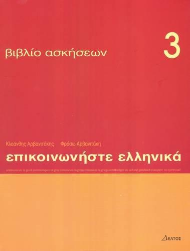 Communiquez en grec (Epikoinoneste ellinika 3) : Cahier d'exercices
